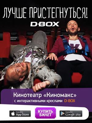 Кинотеатр «Киномакс-Акварель» Тамбов | КиноКасса