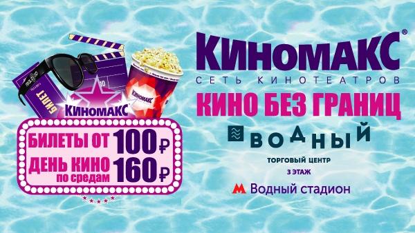 Билеты в кино по 100 рублей красноярск билеты в театр драмы екатеринбург
