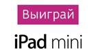 Выиграйте iPad mini!