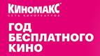 """Акция """"Год бесплатного кино"""" в Киномакс"""