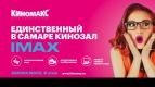 """Открытие зала IMAX в кинотеатре """"Киномакс"""""""