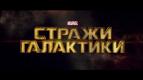 """""""Стражи галактики"""" снова в IMAX!"""