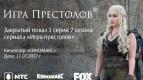 """Игра престолов"" в сети Киномакс!"