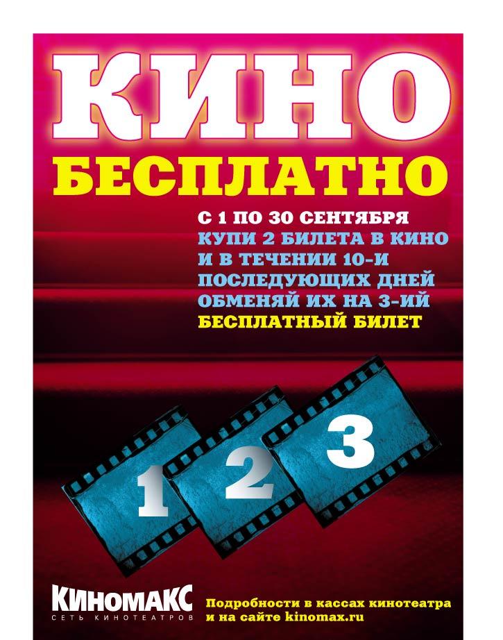 В кино дорогие билеты краеведческий музей в калуге цена билетов